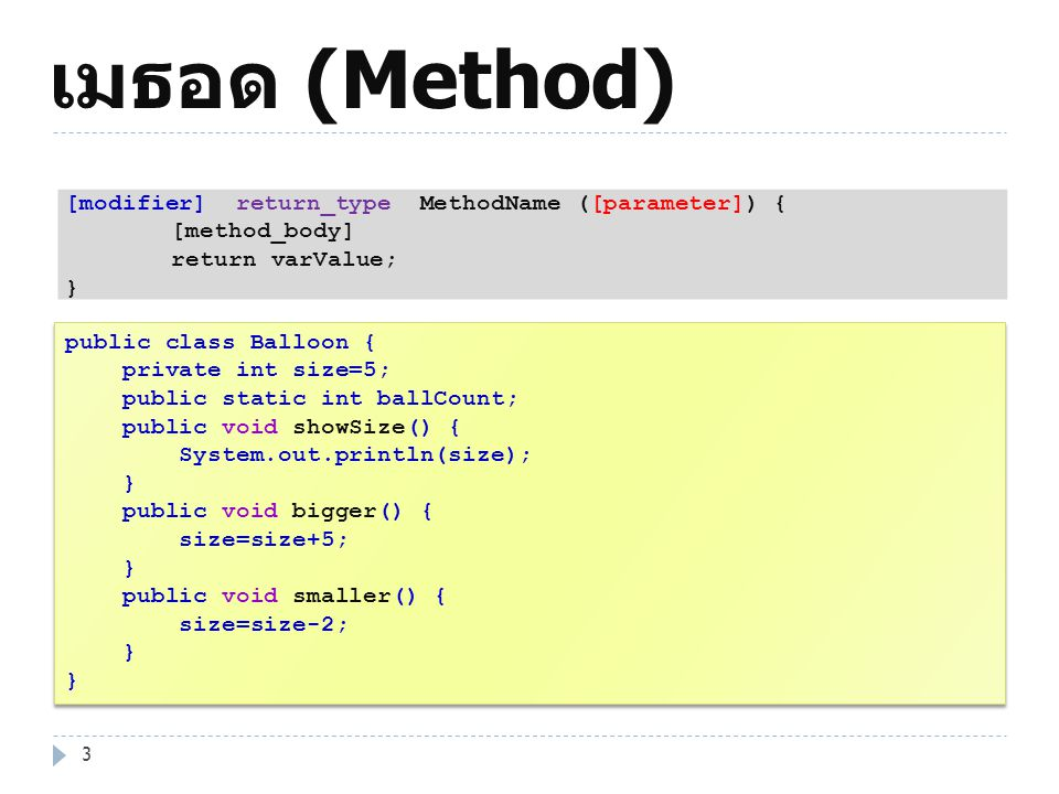 เมธอด (Method) [modifier] return_type MethodName ([parameter]) {